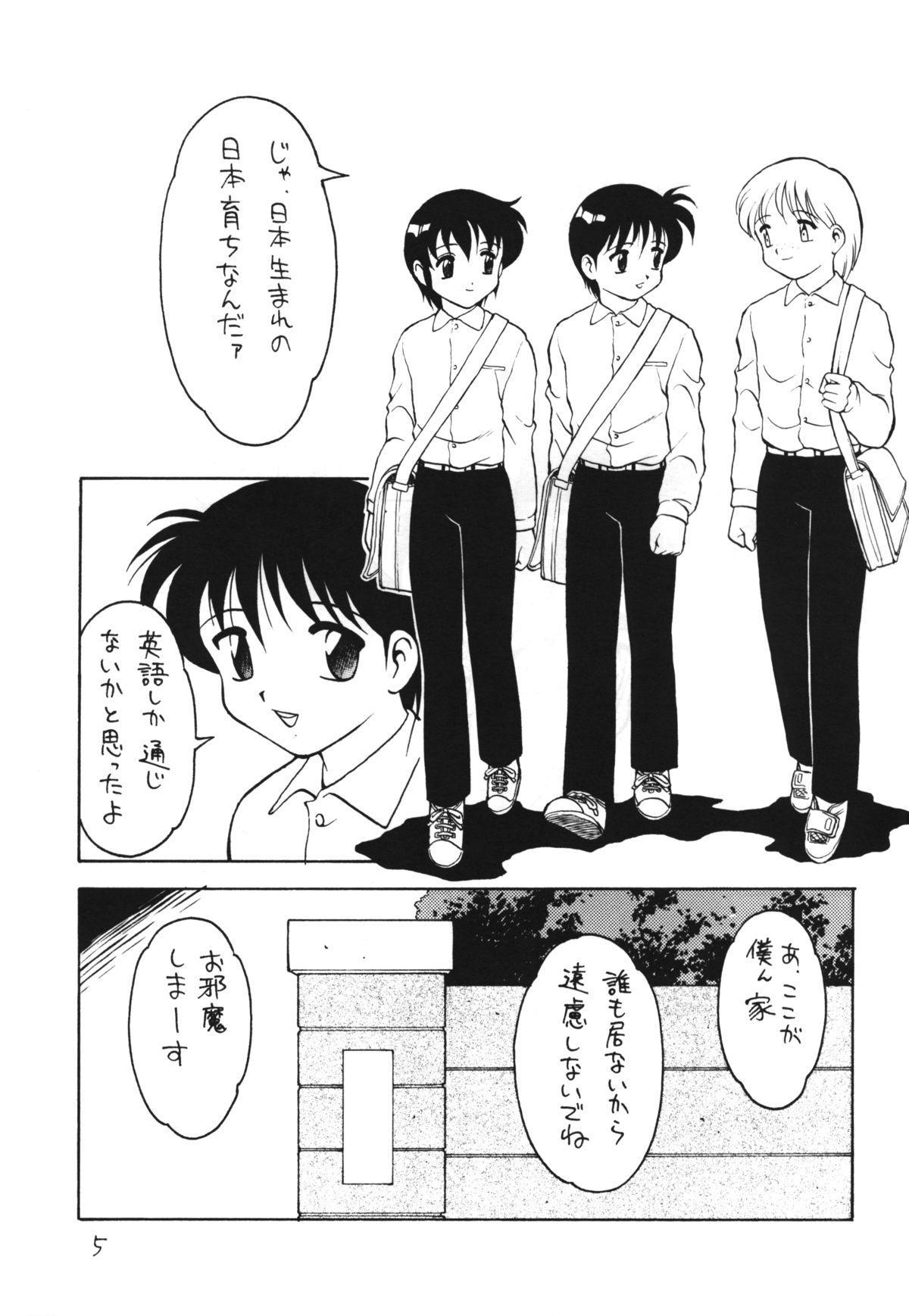 Otokonoko Bon 4 5