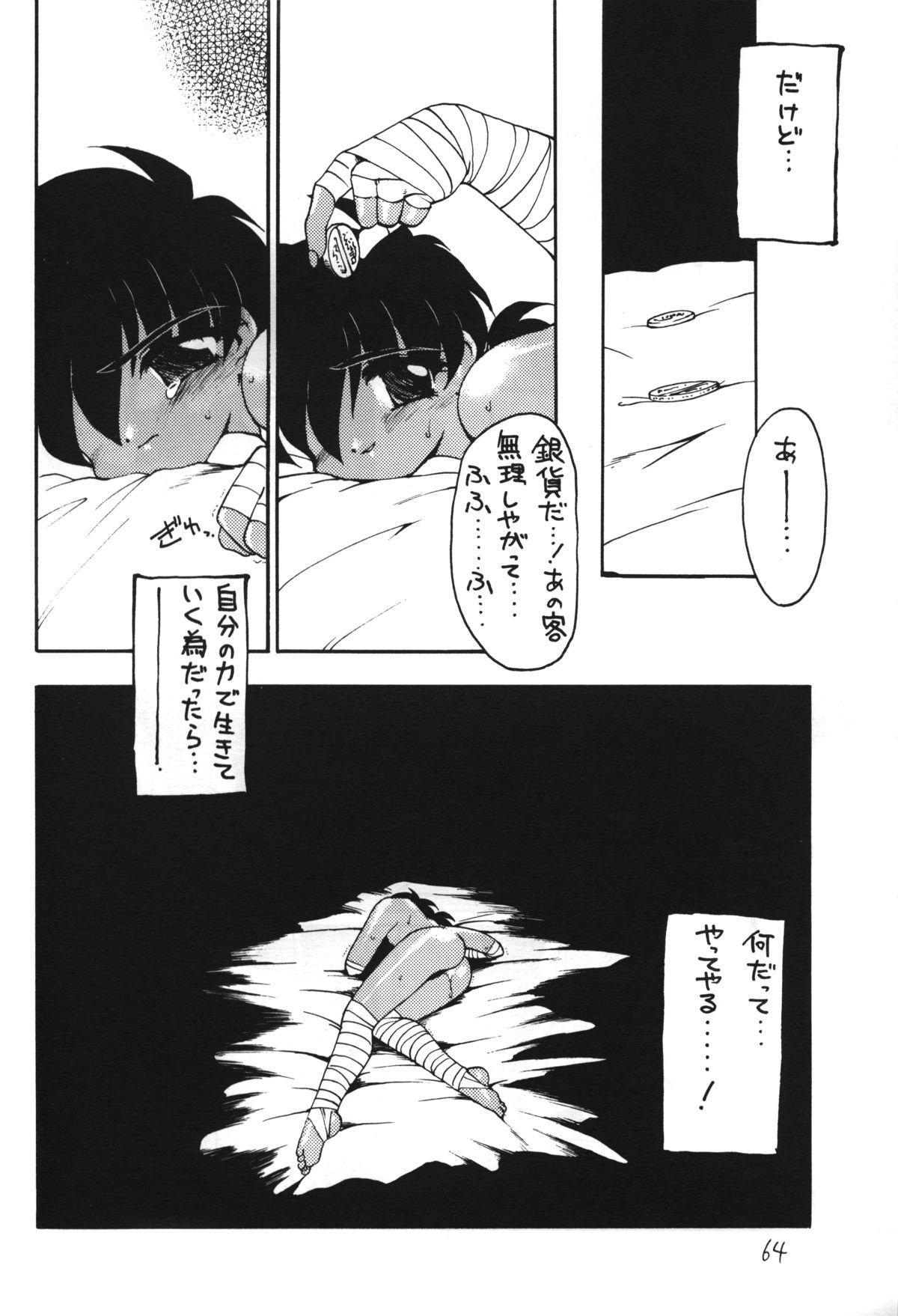 Otokonoko Bon 4 64