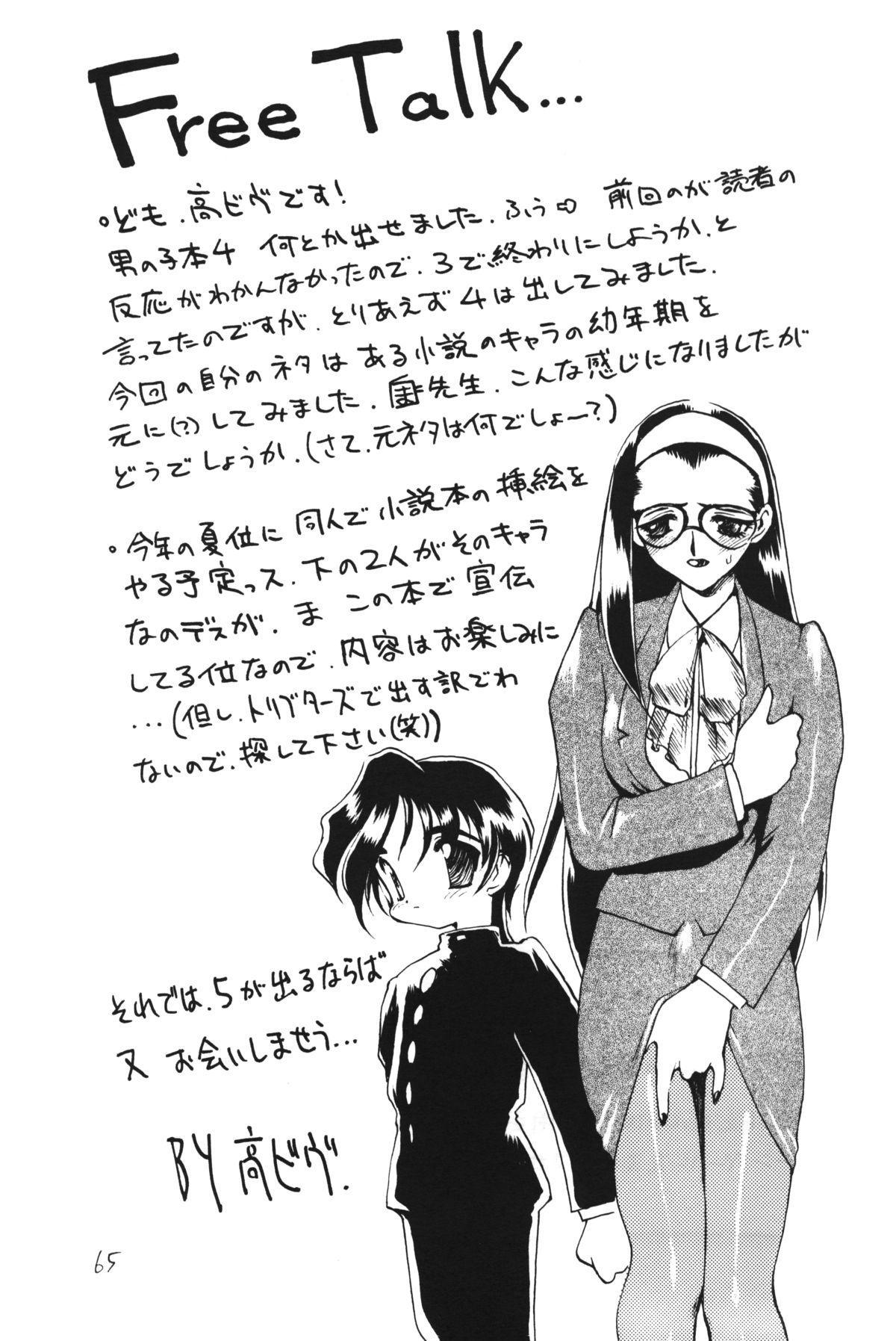 Otokonoko Bon 4 65