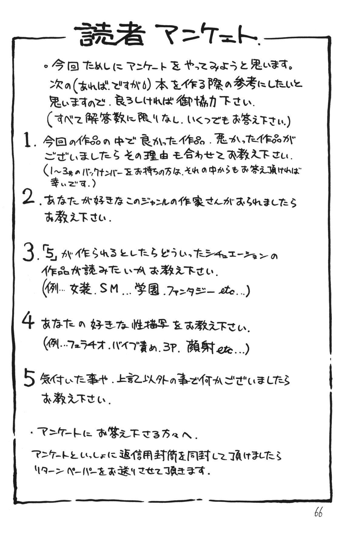 Otokonoko Bon 4 66