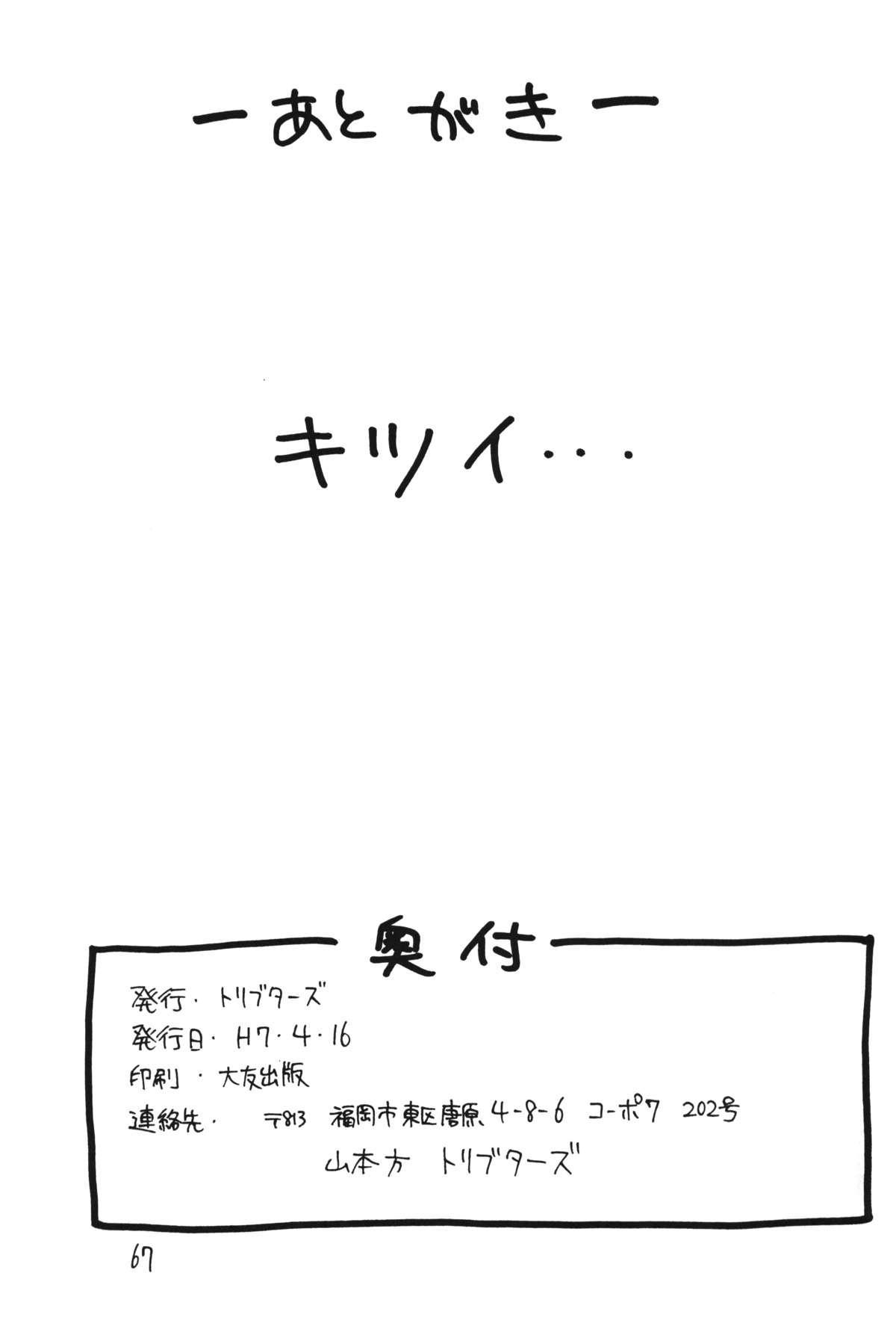 Otokonoko Bon 4 67