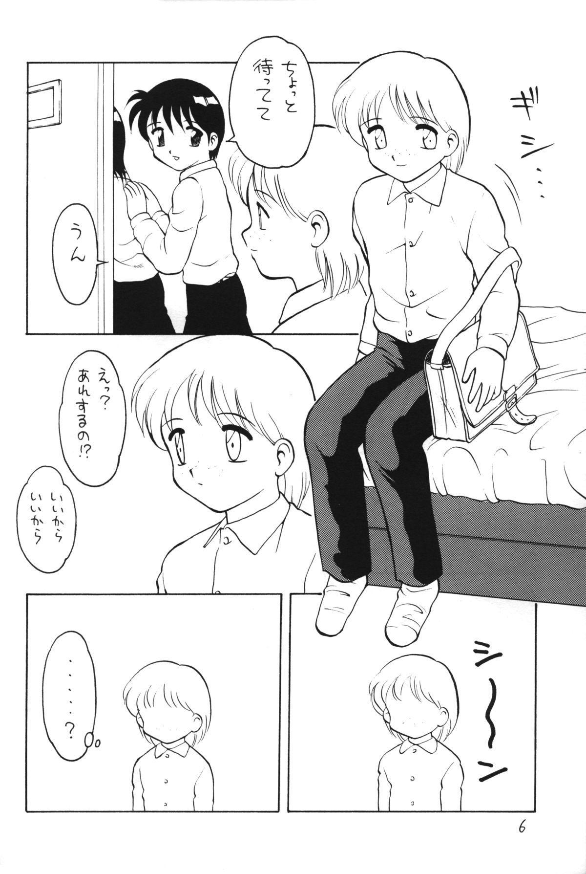Otokonoko Bon 4 6