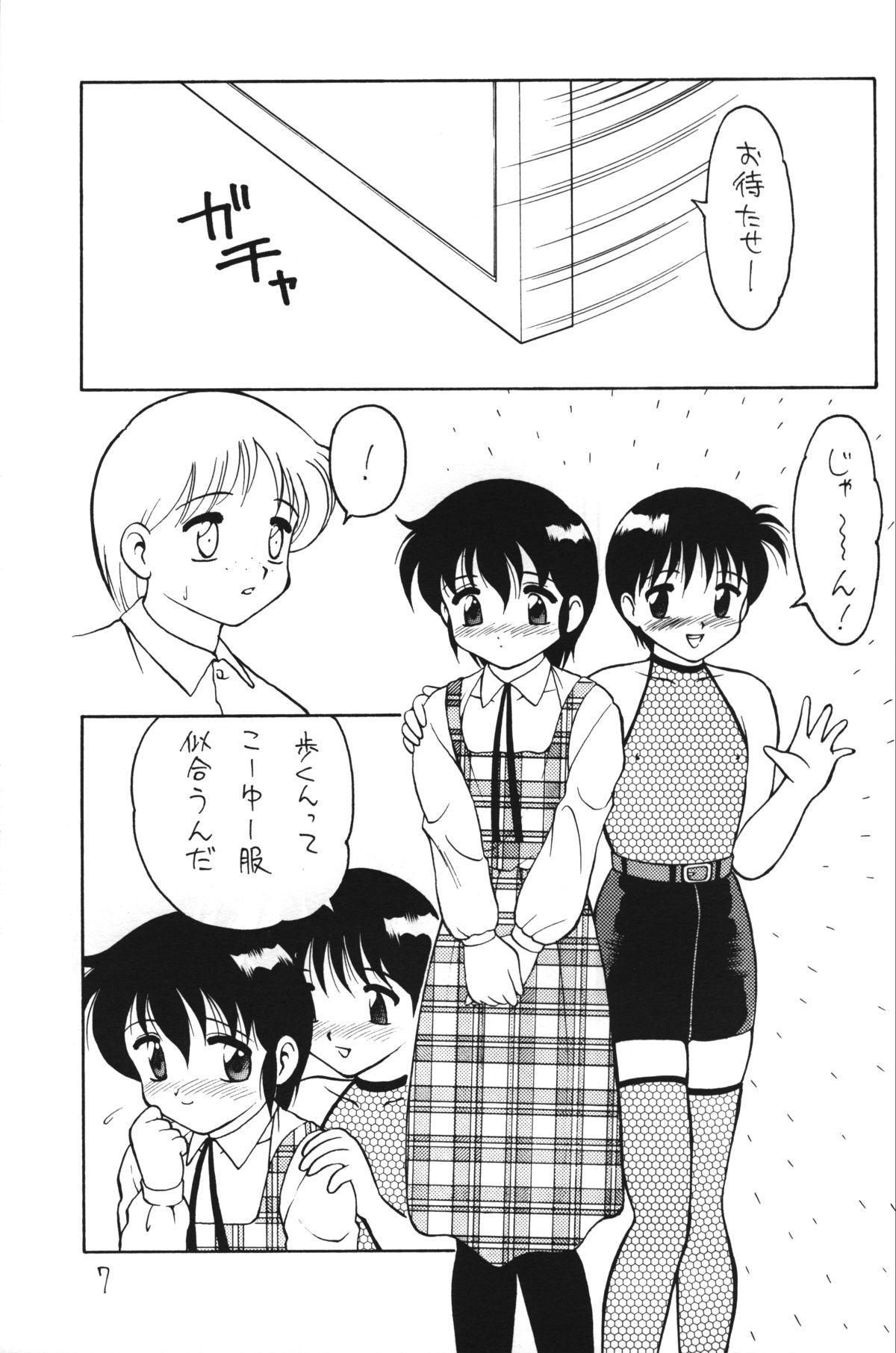 Otokonoko Bon 4 7