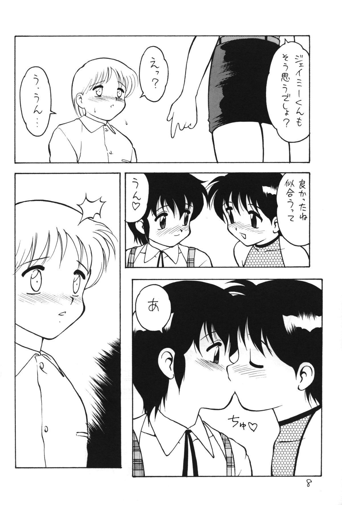 Otokonoko Bon 4 8