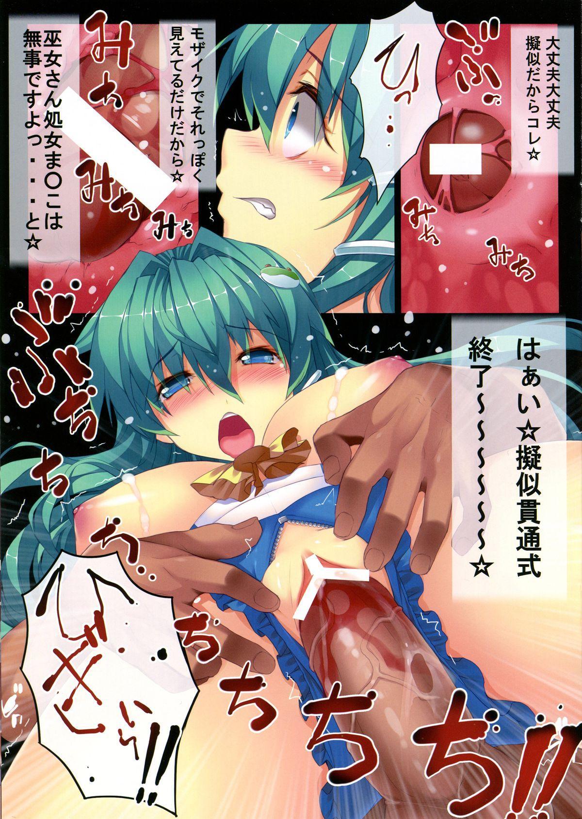 (Reitaisai 10) [Studio Himawari (Himukai Kyousuke)] Touhou Idol Musume Nama Nakadashi 1 Sanae-chan 1x-sai (Tohou Project) 11