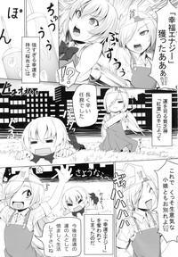 Momiji no Sei De!! 2