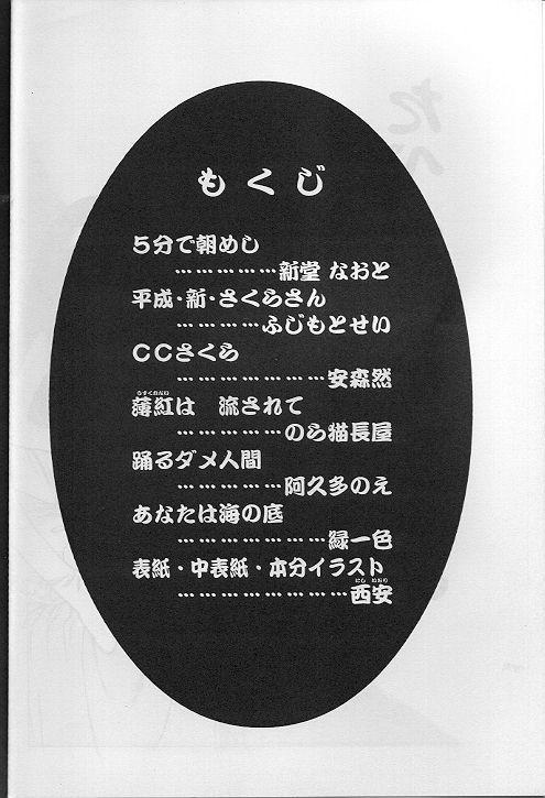 Tabeta Kigasuru 35 2