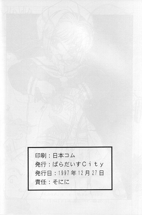 Tabeta Kigasuru 35 56