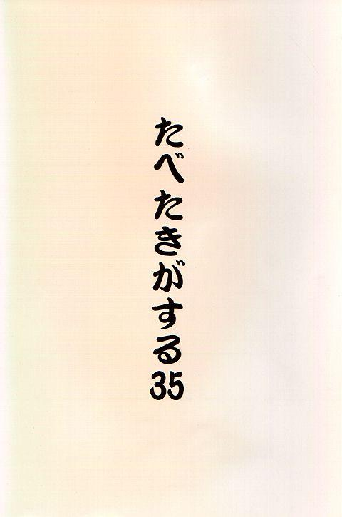 Tabeta Kigasuru 35 57
