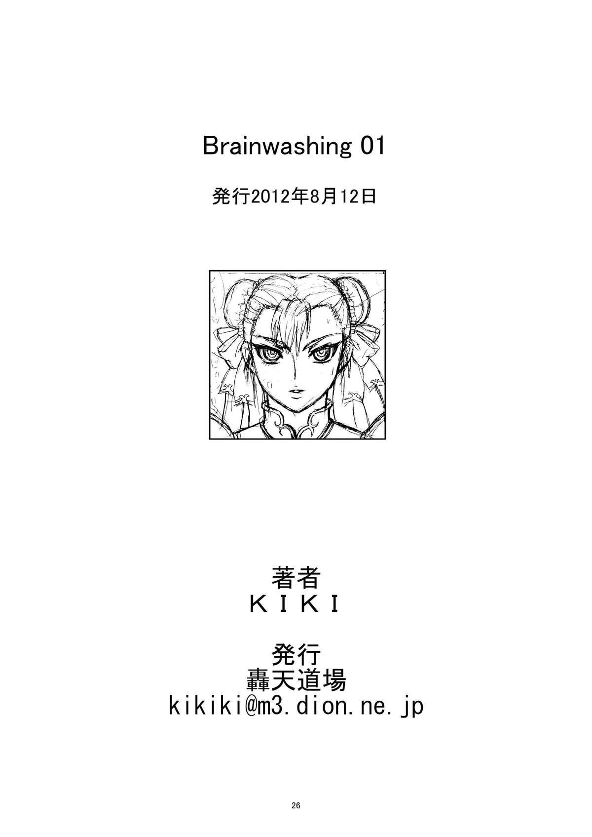 Brainwashing 01 25