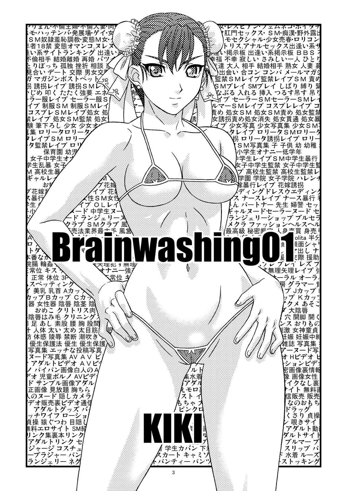 Brainwashing 01 2