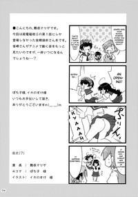 Toaru Kairaku no Enkaku Sousa 3
