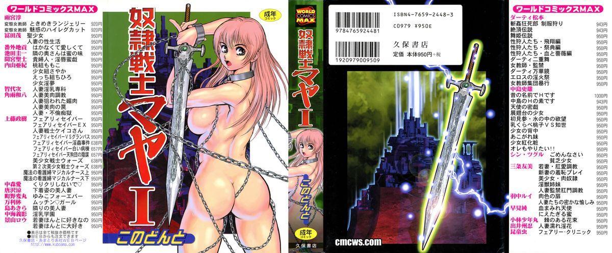 Dorei Senshi Maya I 0