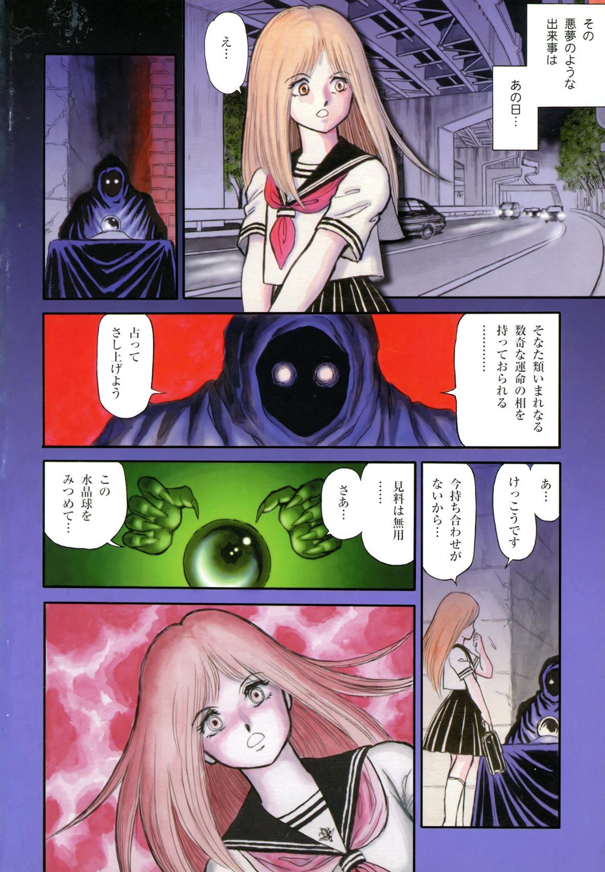 Dorei Senshi Maya I 9