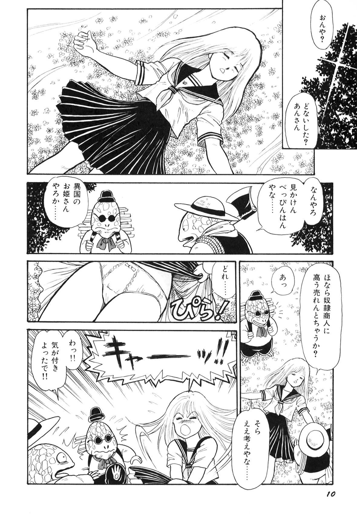 Dorei Senshi Maya I 11