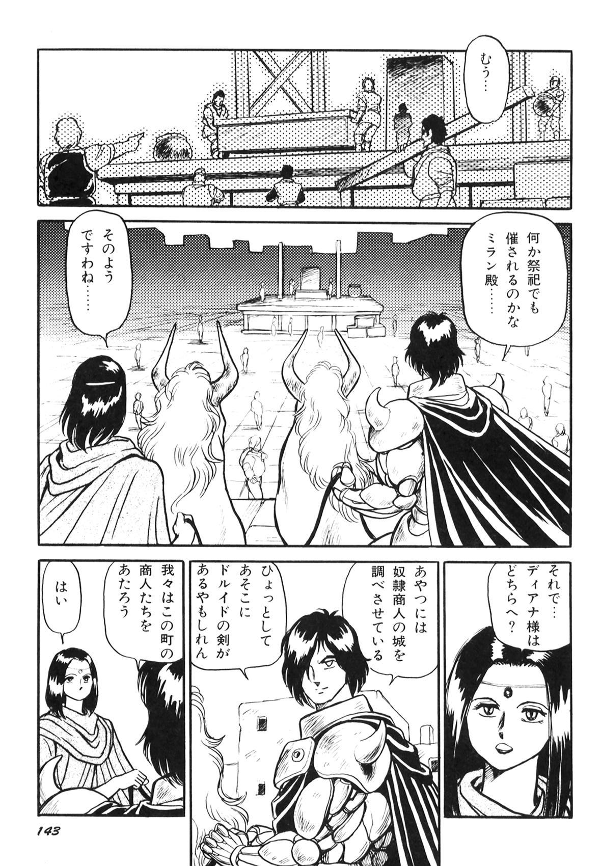 Dorei Senshi Maya I 144