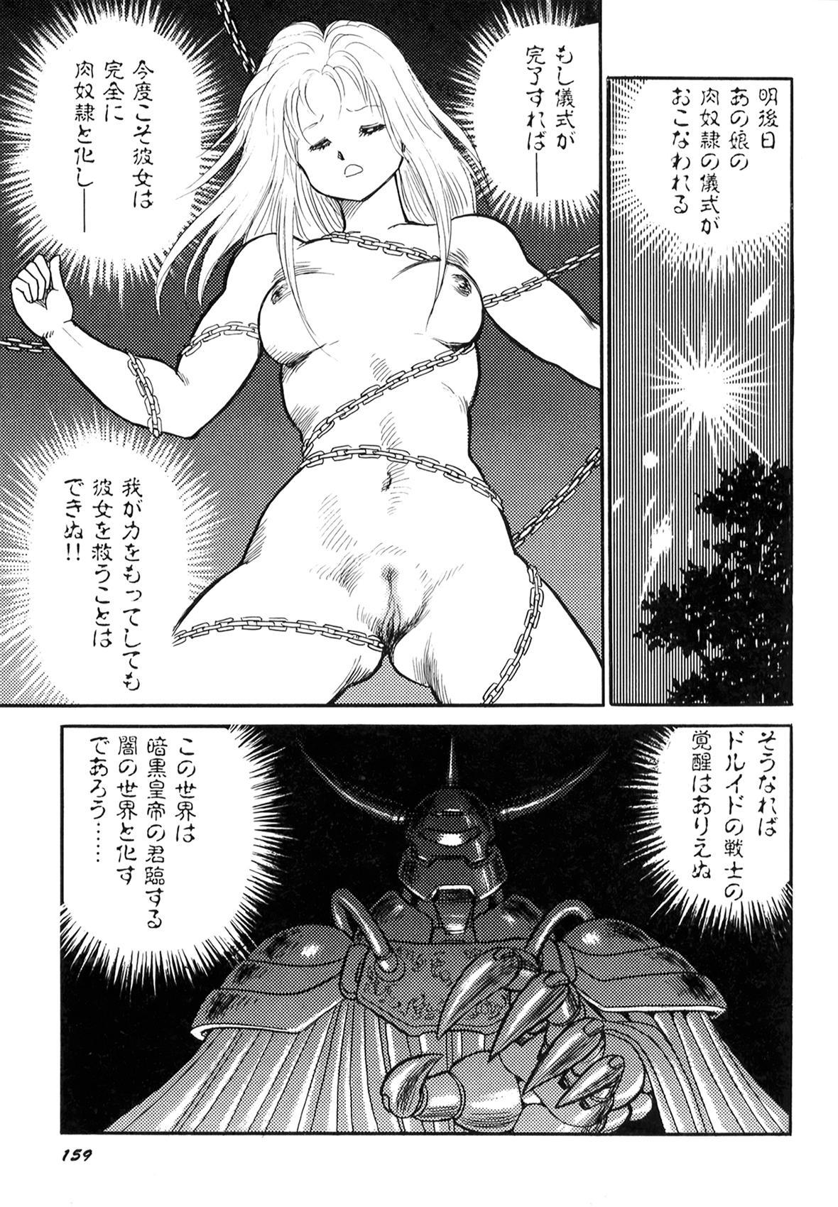 Dorei Senshi Maya I 160