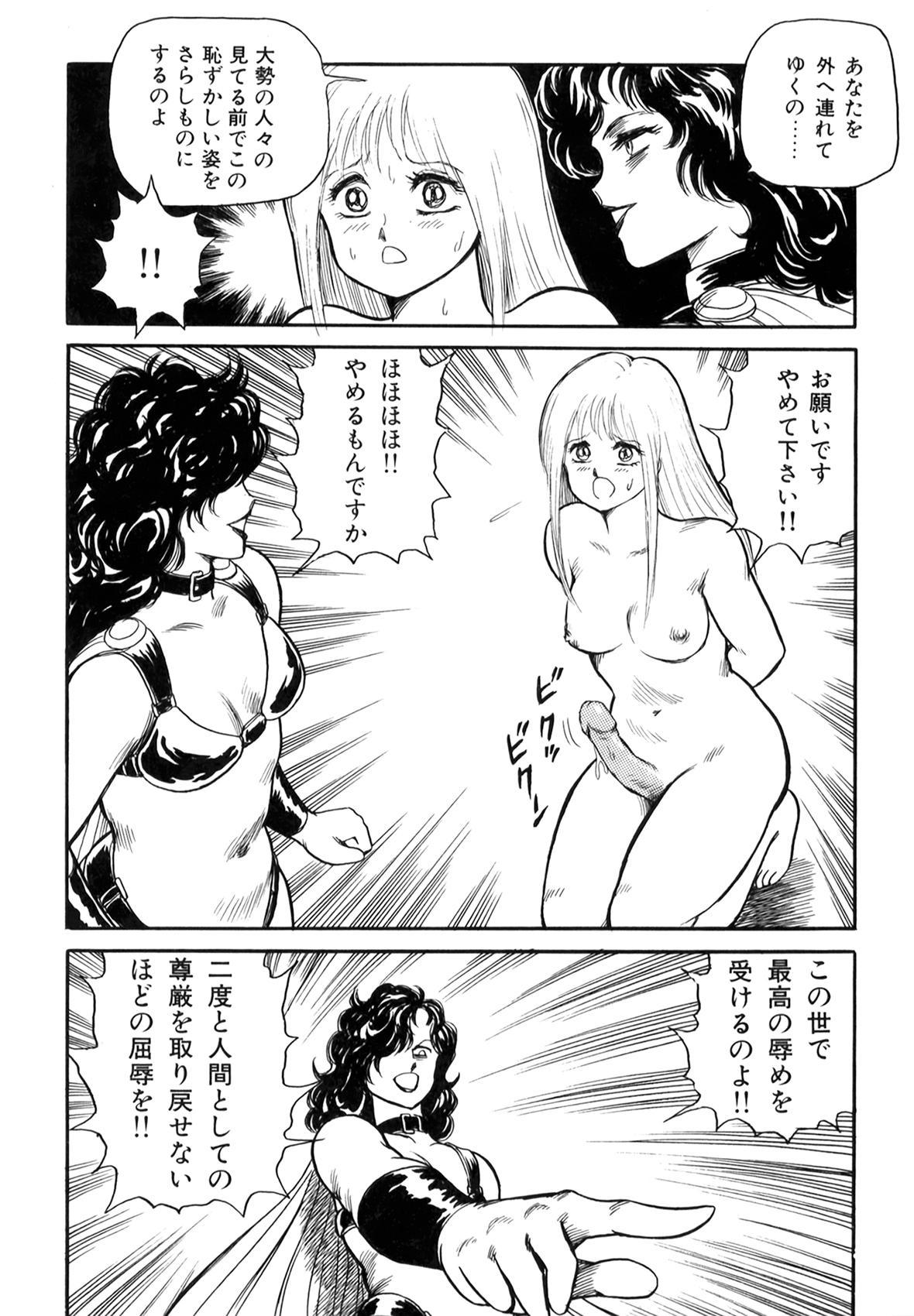 Dorei Senshi Maya I 169