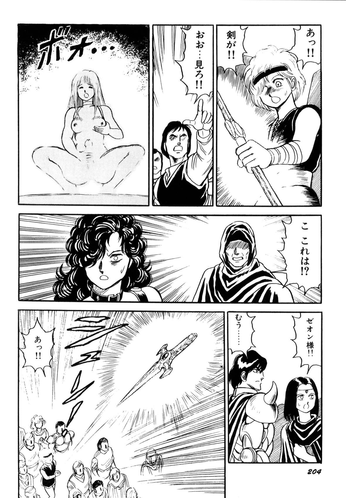 Dorei Senshi Maya I 205