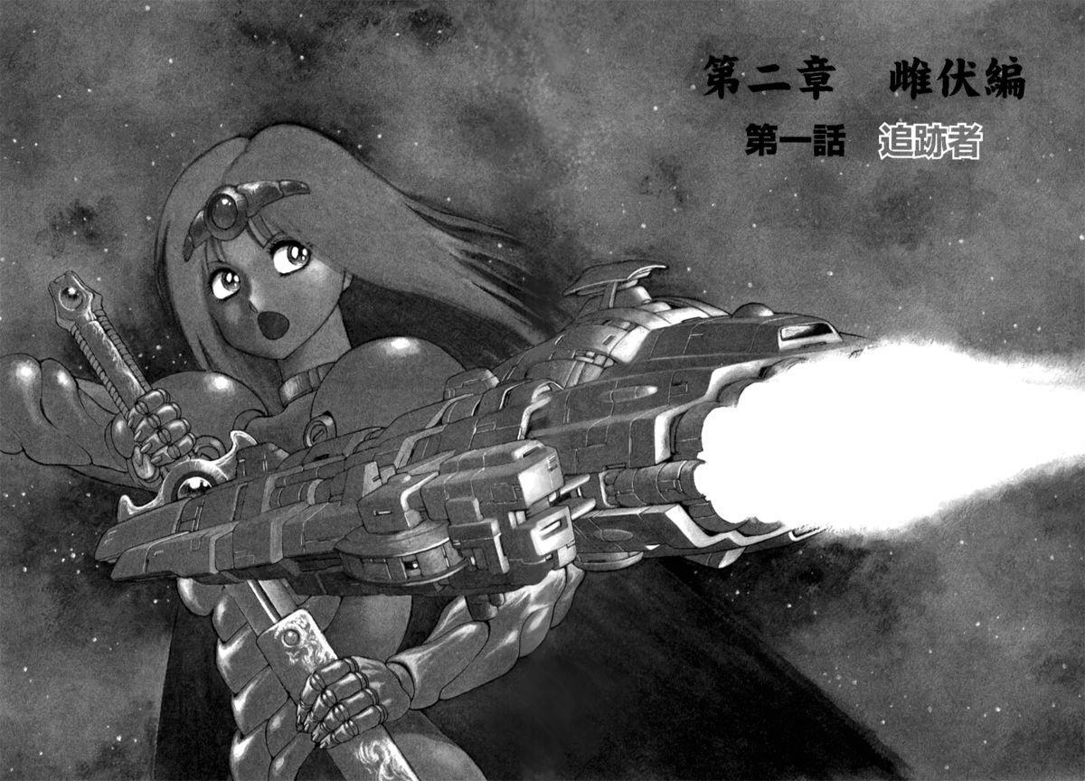 Dorei Senshi Maya I 215