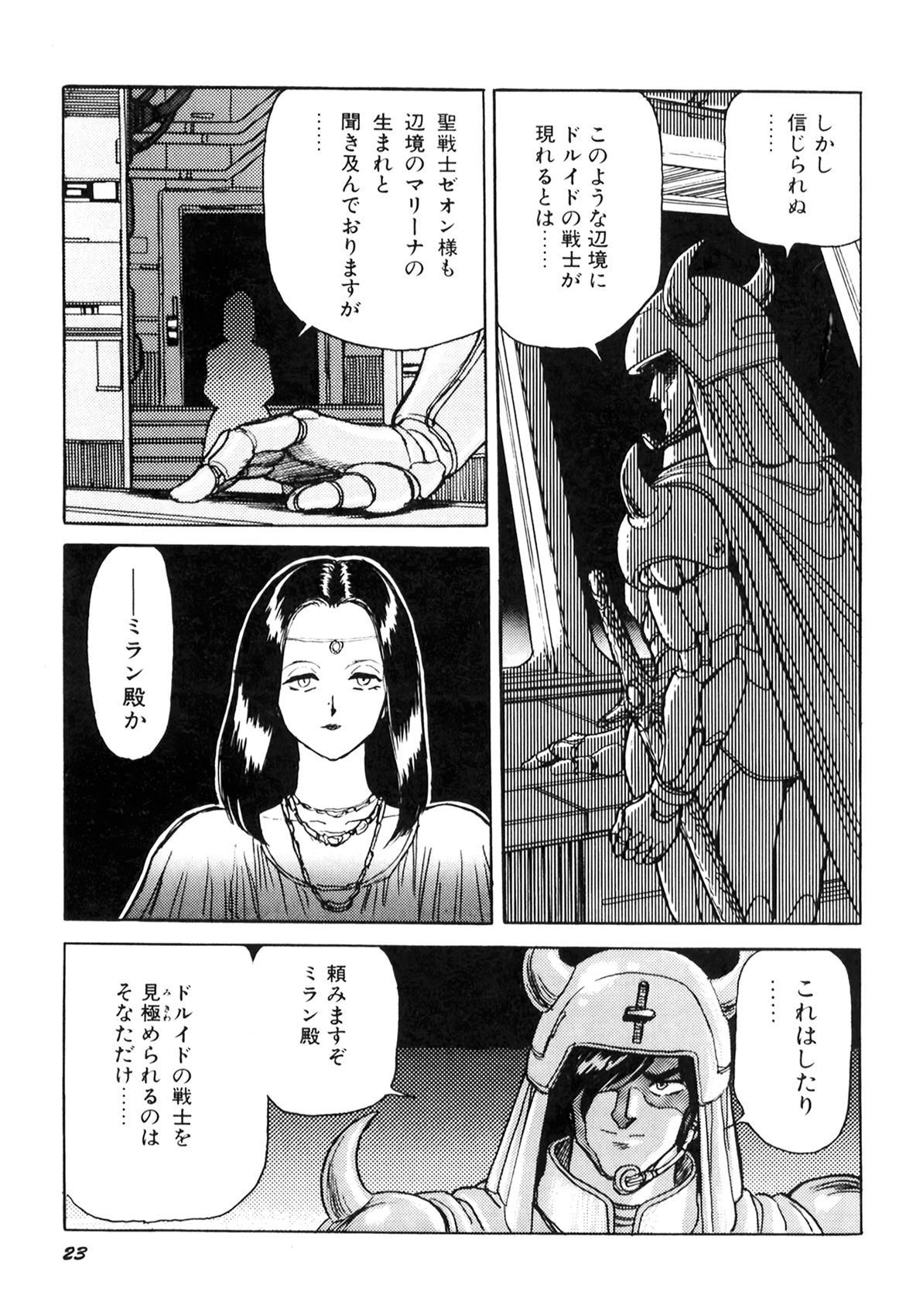 Dorei Senshi Maya I 24