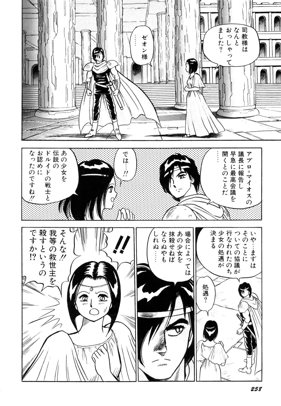 Dorei Senshi Maya I 258