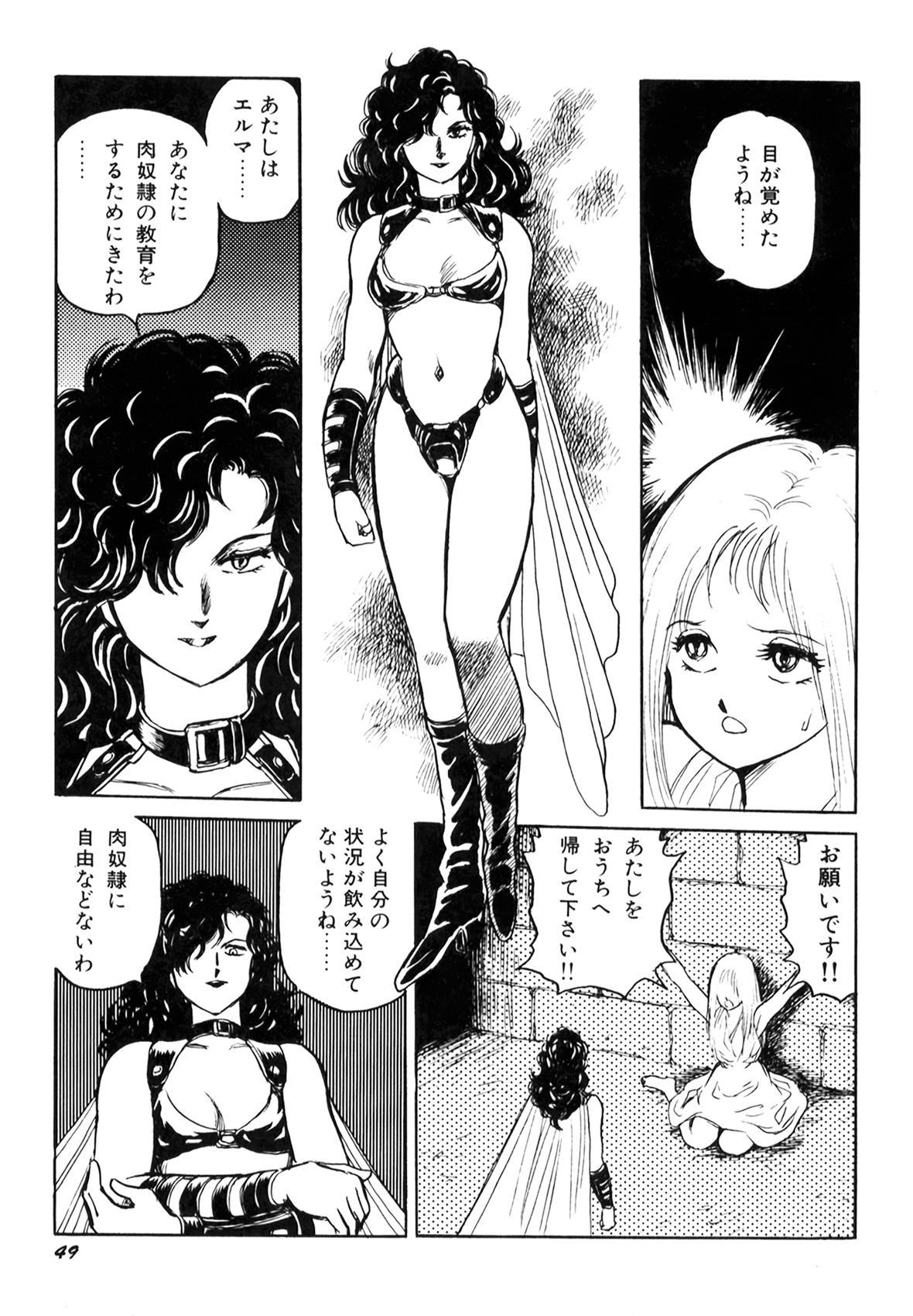 Dorei Senshi Maya I 50