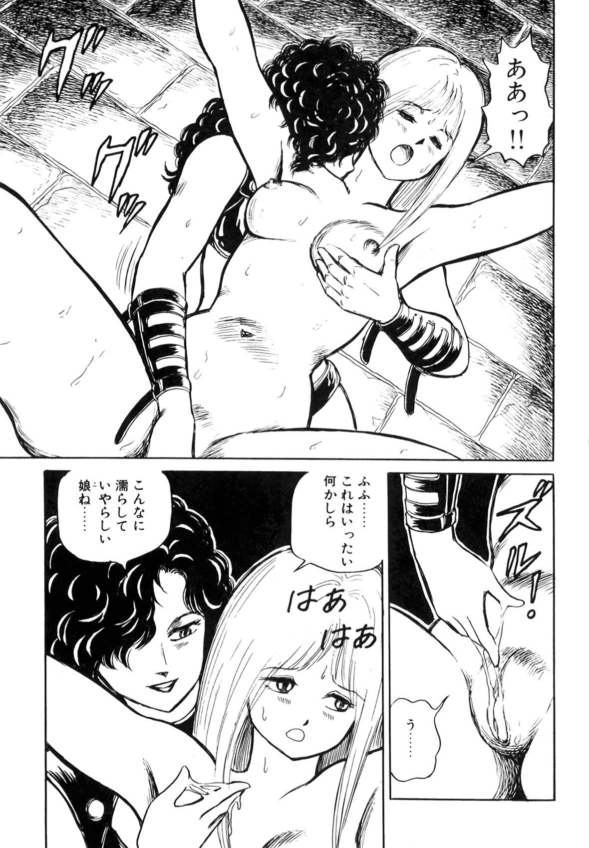 Dorei Senshi Maya I 54