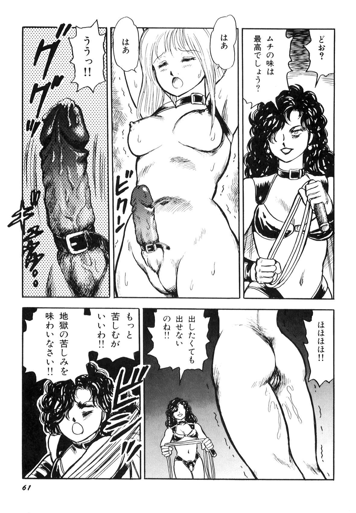 Dorei Senshi Maya I 62