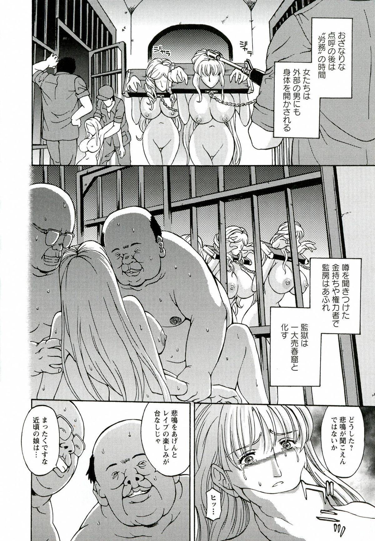 Kinpatsu Prison 9