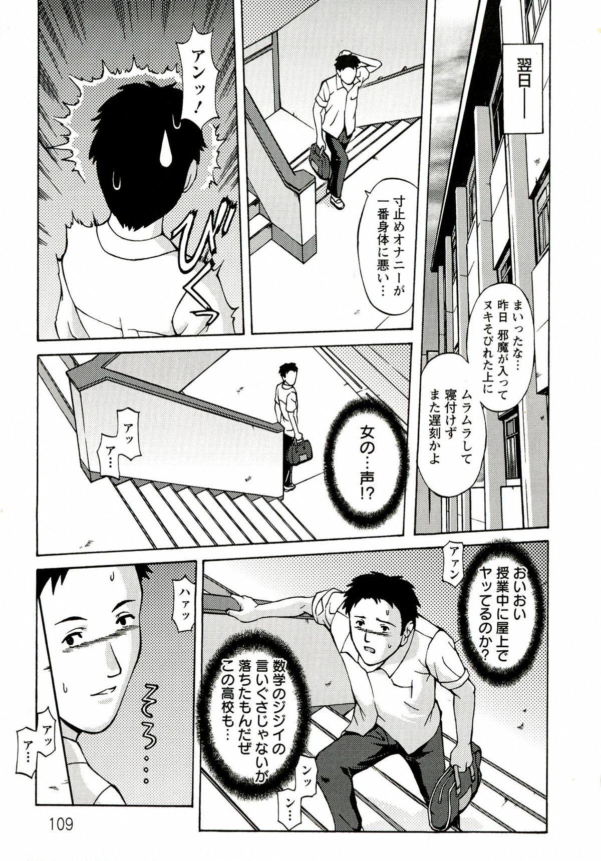 Kinpatsu Prison 108