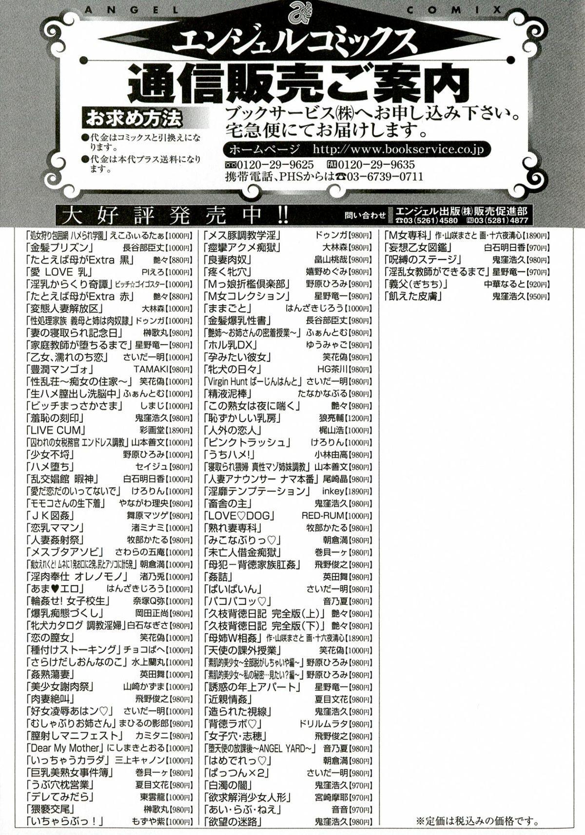 Kinpatsu Prison 170