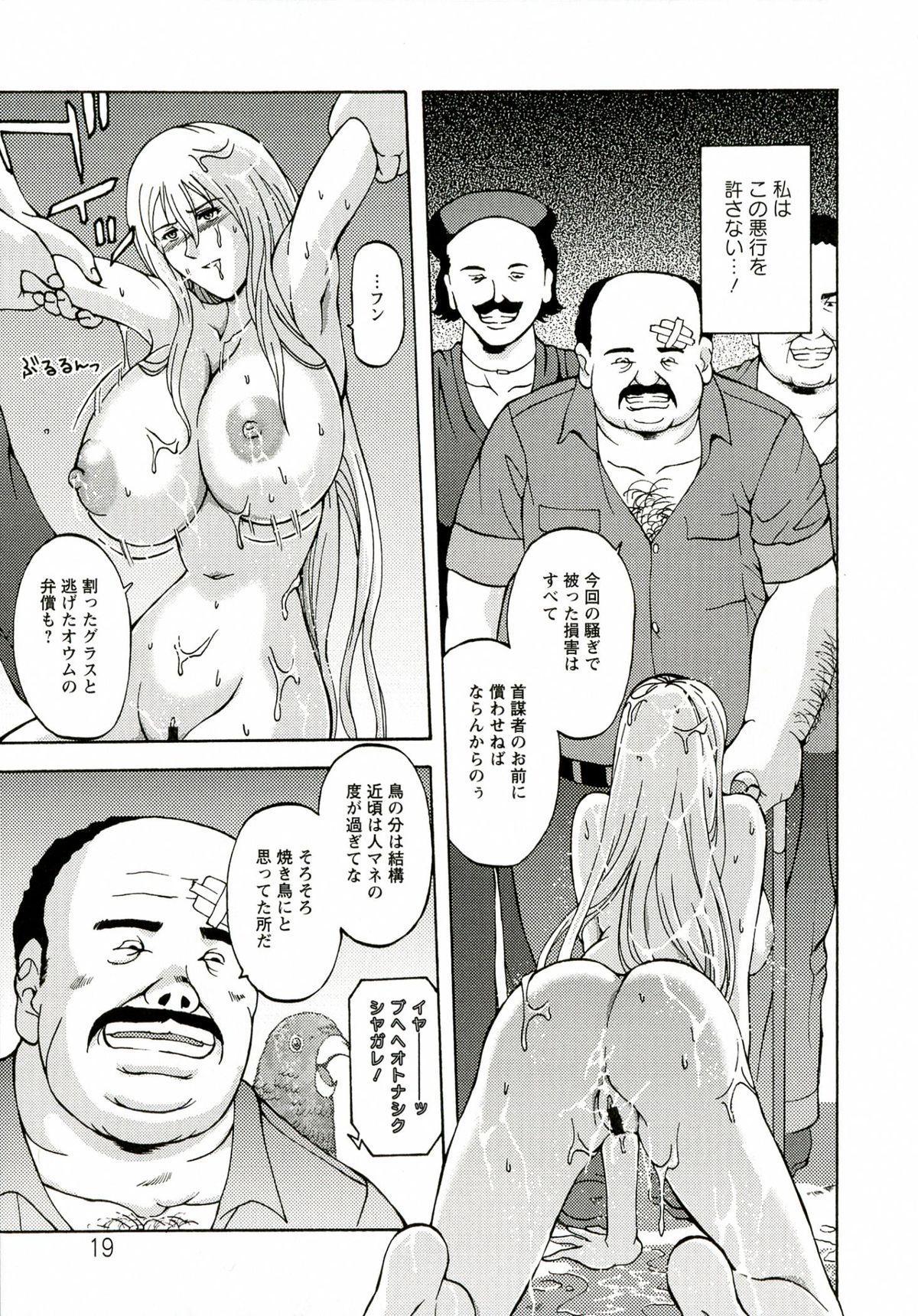 Kinpatsu Prison 18