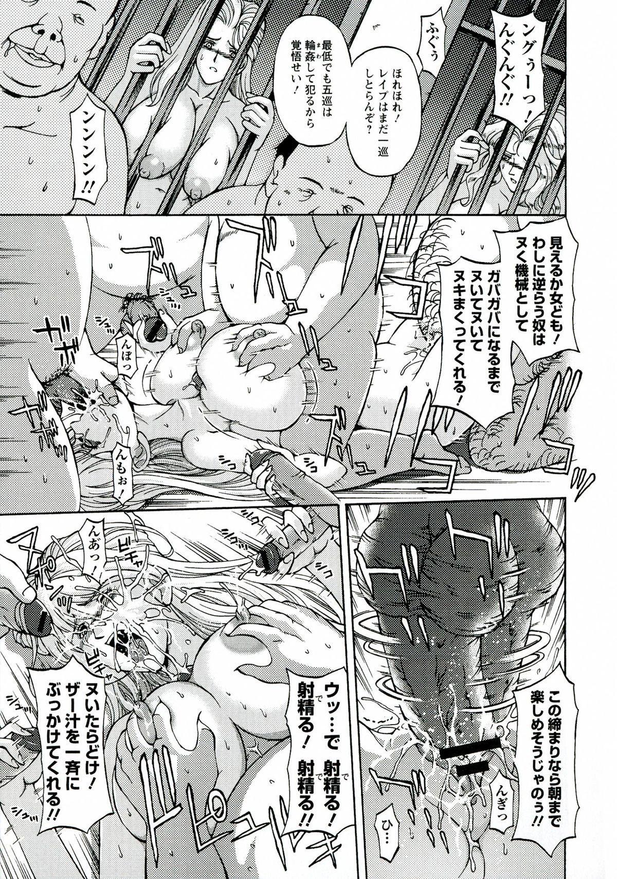 Kinpatsu Prison 22