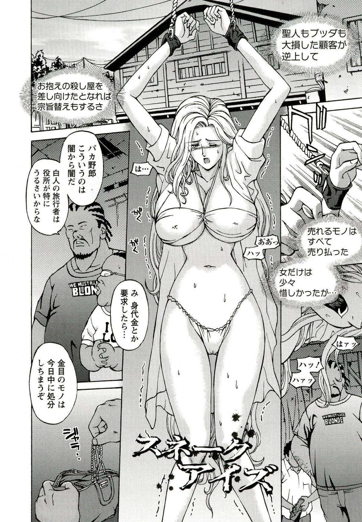 Kinpatsu Prison 27