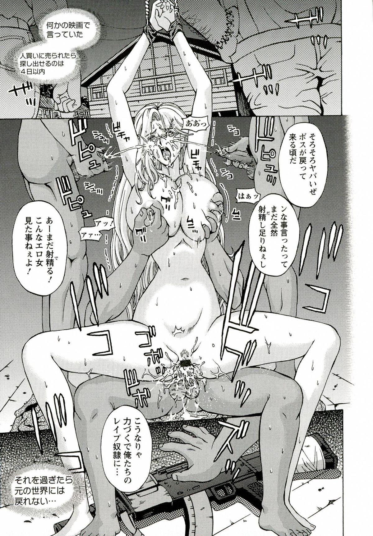 Kinpatsu Prison 44
