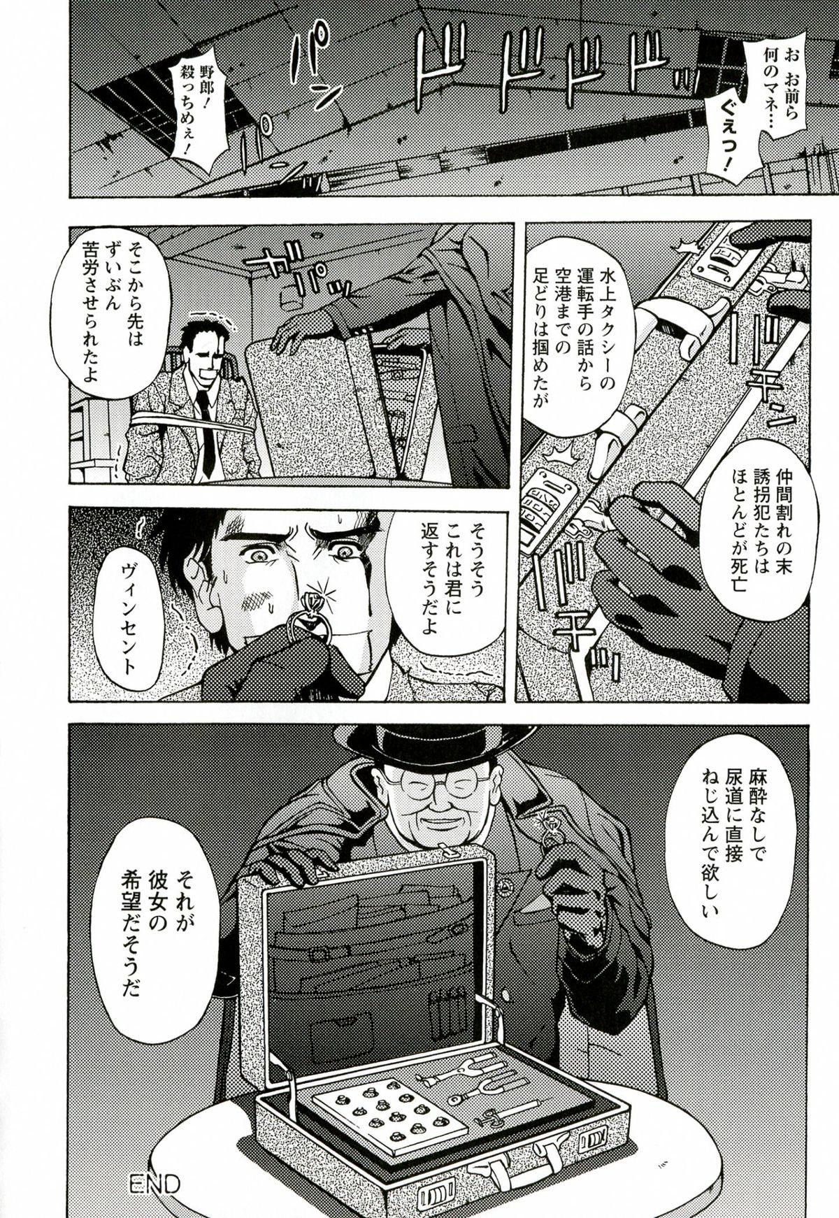 Kinpatsu Prison 45