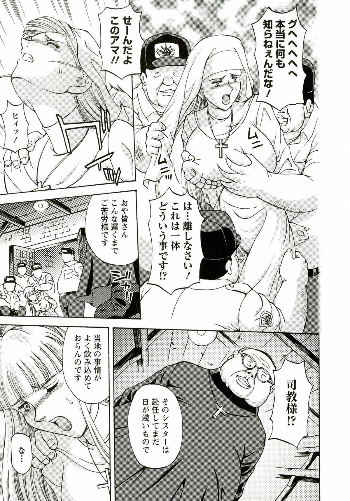 Kinpatsu Prison 48