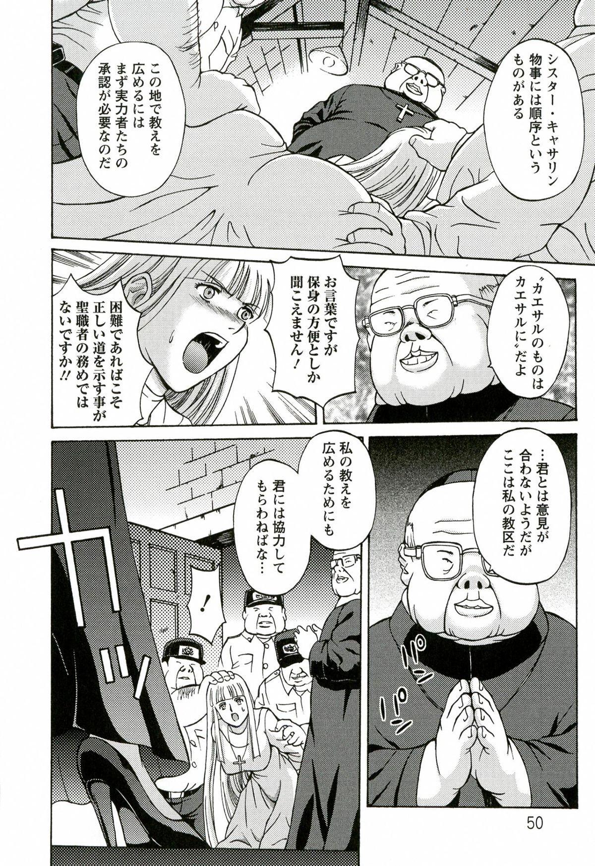 Kinpatsu Prison 49