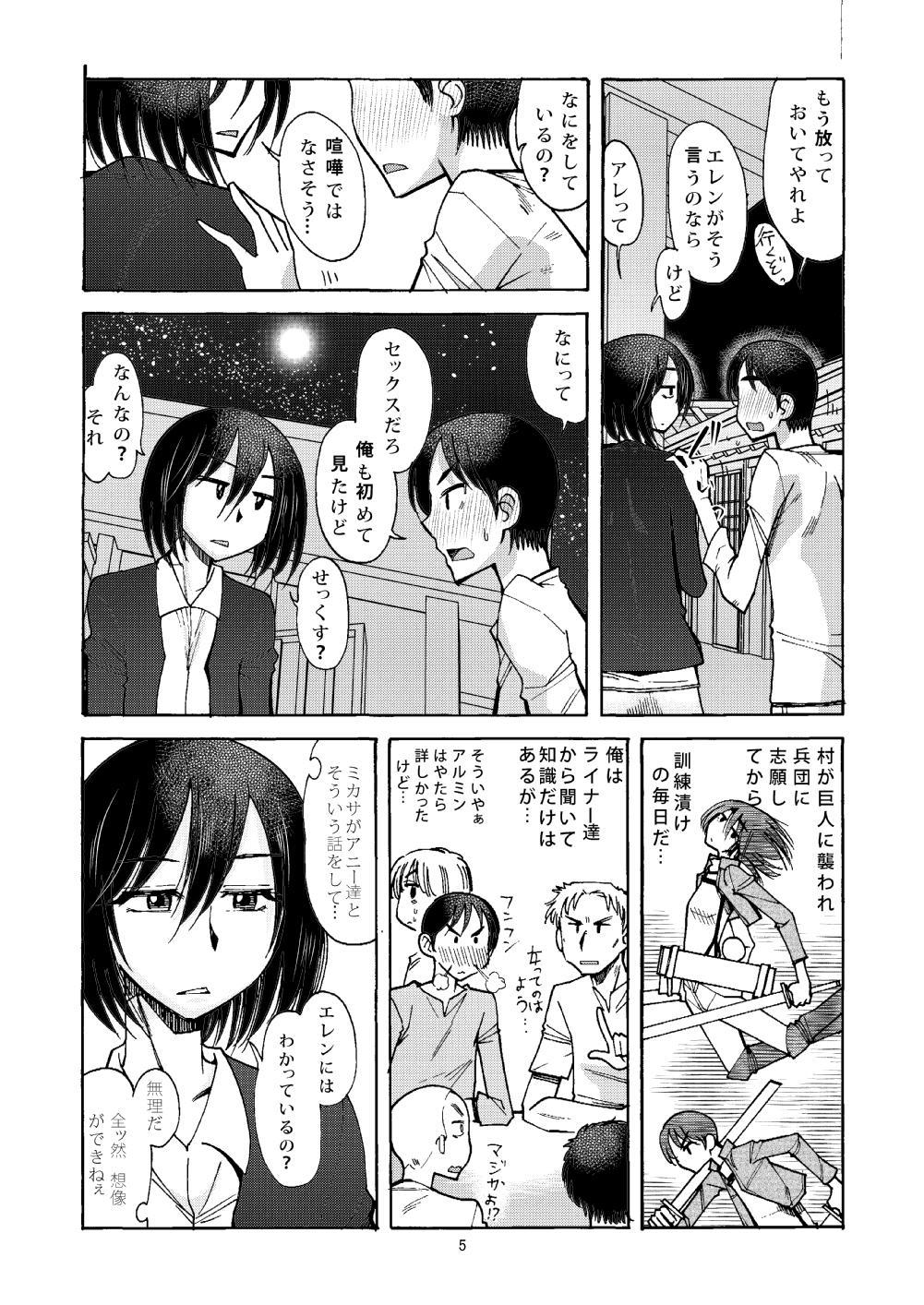 Watashi wa Eren ga Suki. Eren wa Watashi ga Suki. Nani mo Mondai wa Nai 3