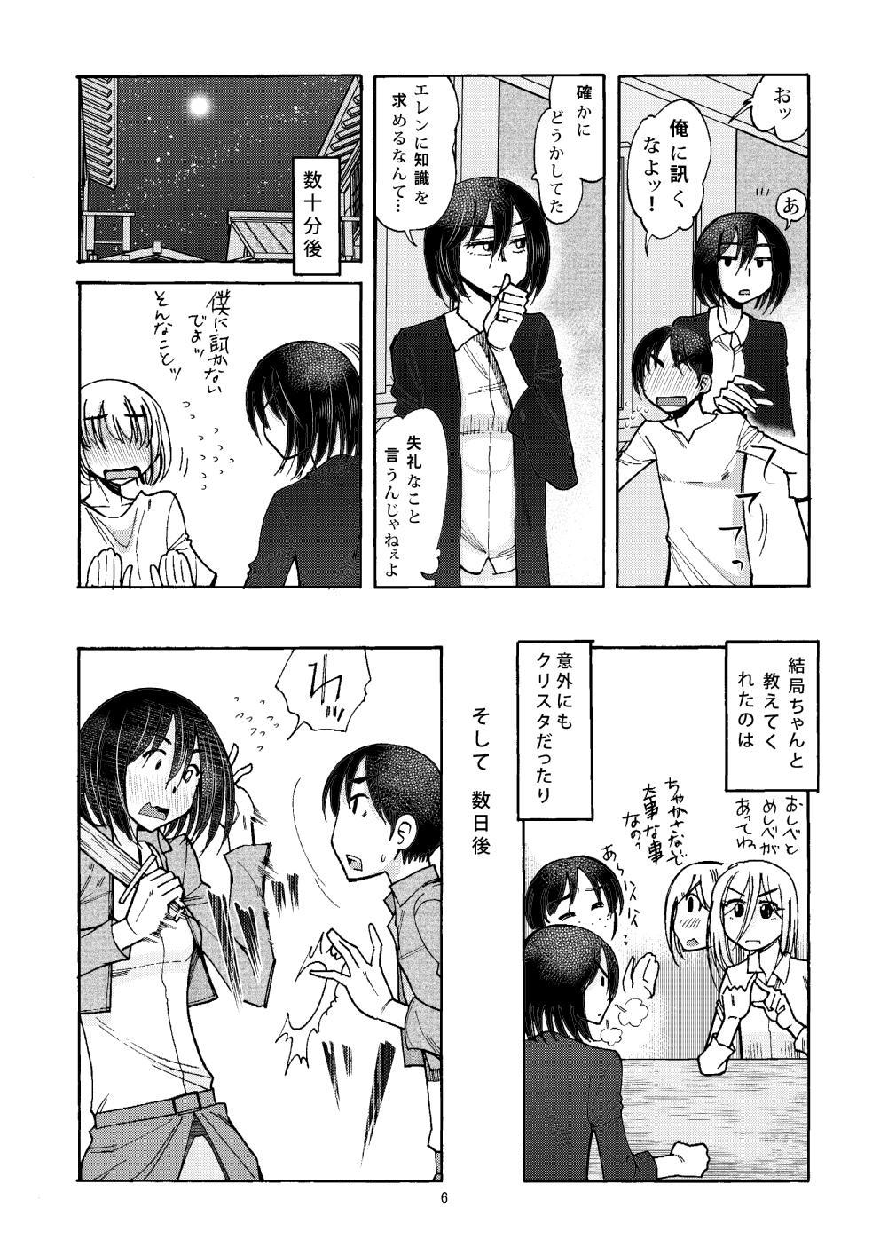 Watashi wa Eren ga Suki. Eren wa Watashi ga Suki. Nani mo Mondai wa Nai 4