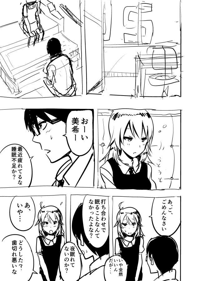 Miki Manga Rakugaki 0