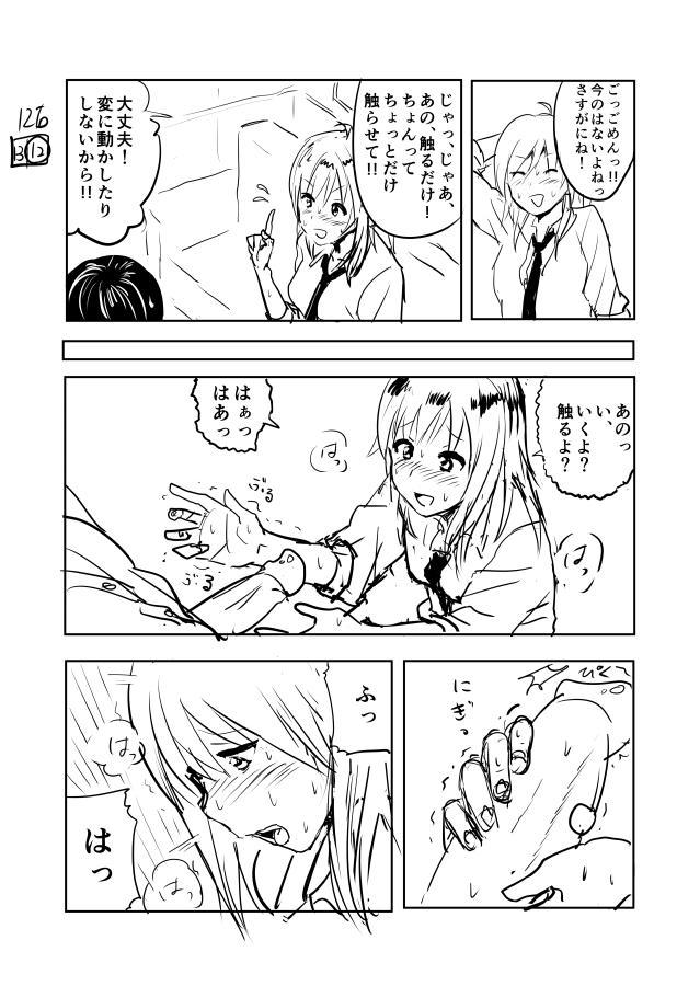 Miki Manga Rakugaki 11