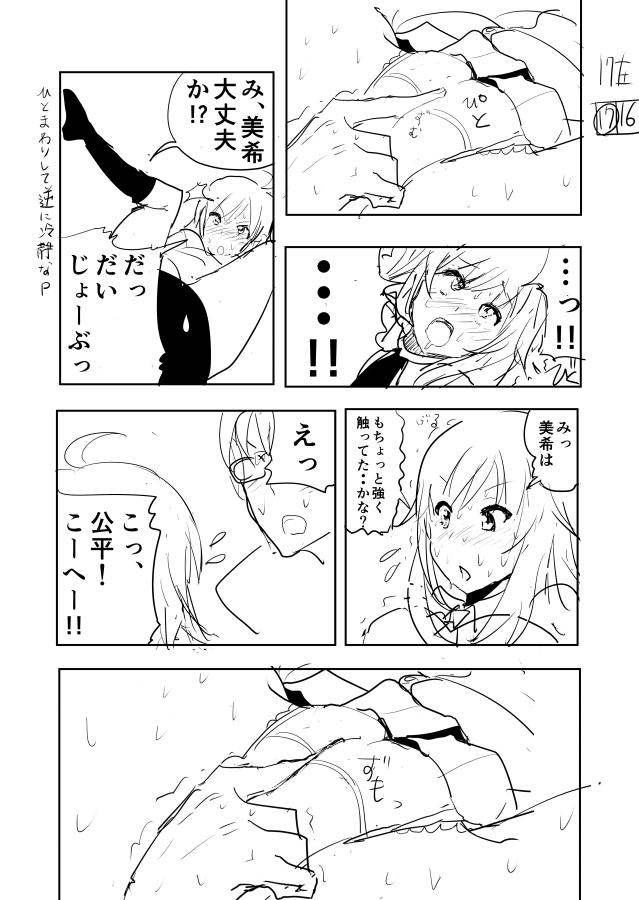 Miki Manga Rakugaki 16