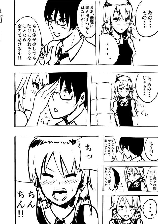 Miki Manga Rakugaki 1