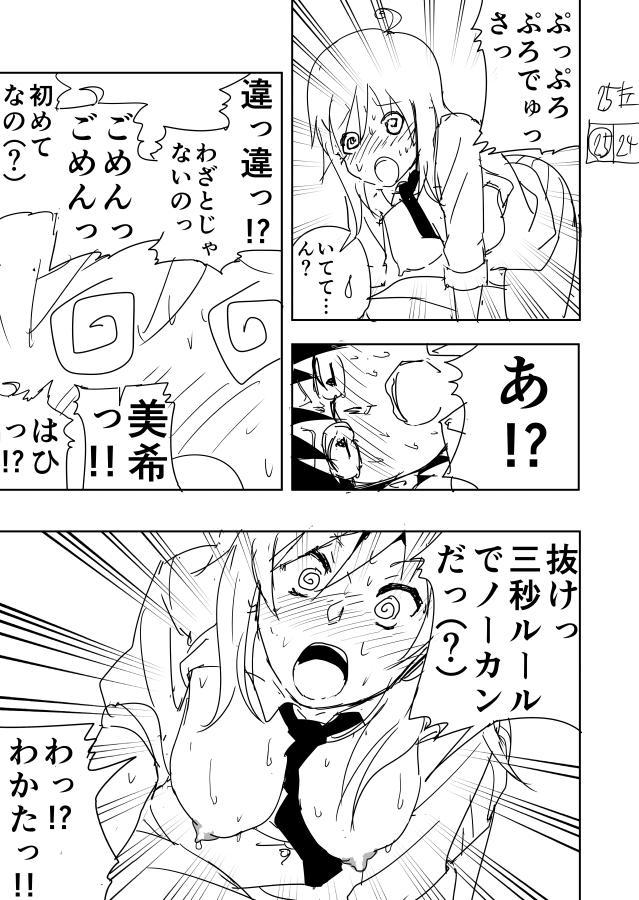 Miki Manga Rakugaki 24