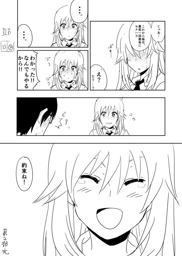 Miki Manga Rakugaki 31