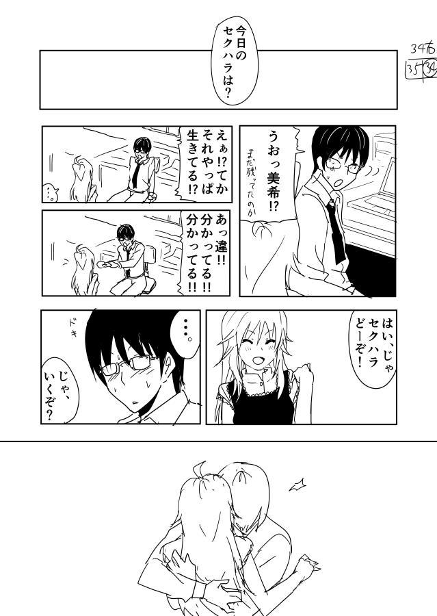 Miki Manga Rakugaki 32
