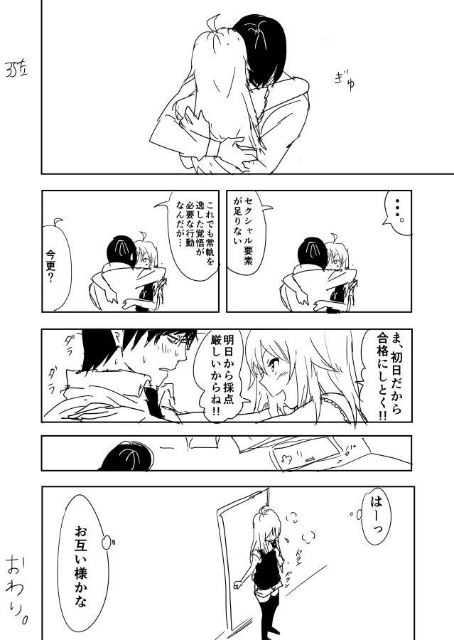 Miki Manga Rakugaki 33