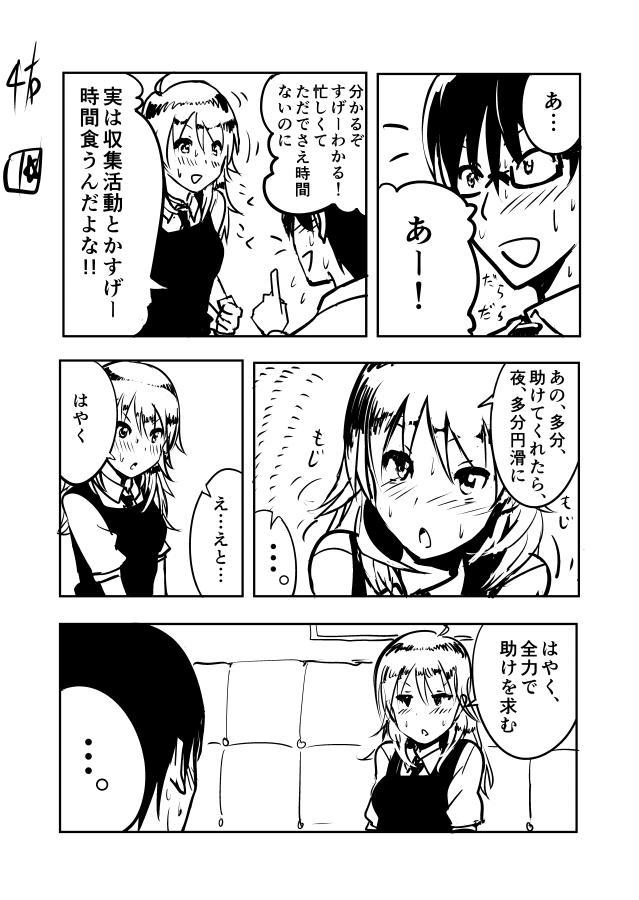Miki Manga Rakugaki 3